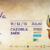 BLUES CAZORLA 2019 FESTIVAL – 25 años de buena música